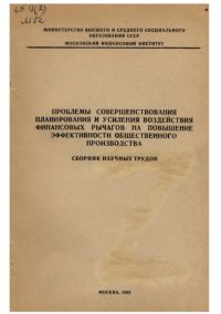 М финансы и статистика 1984 оглавление