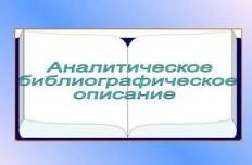 Библиотечно информационный комплекс Финуниверситета Примеры библиографического описания